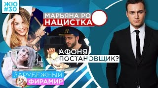 ЖЮ#30 / Марьяна Ро нацистка, постановка Афони, зарубежный Фирамир