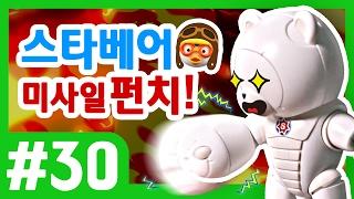 스타토이 시즌2 30화 - 스타베어! 미사일 펀치!! - 뽀로로 장난감 애니(Pororo Toy Animation)