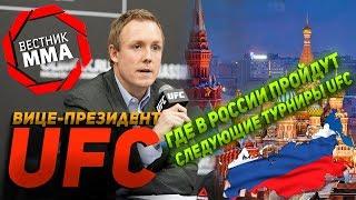 В каких городах России будет UFC - Инфа от вице-президента