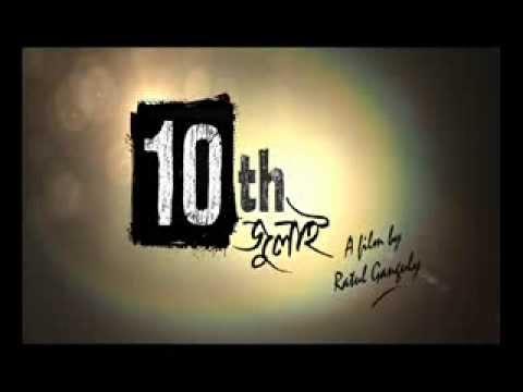 10th July ( 10th July )