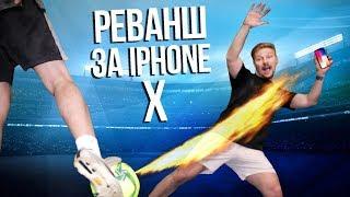 Реванш - смогу я отыграть свой IPhone X или нет?