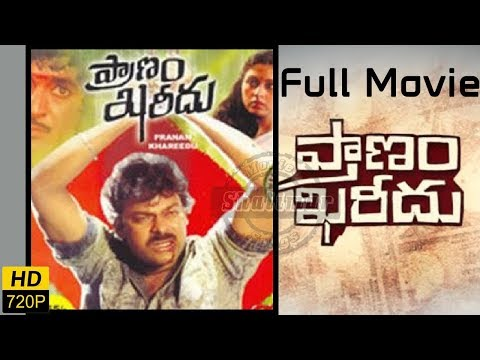 Pranam Khareedu Telugu Full Length Movie || Chiranjeevi, Jayasudha, Chandra Mohan