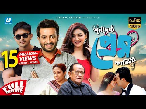 purno doirgho prem kahini bangla full movie sakib khan ja