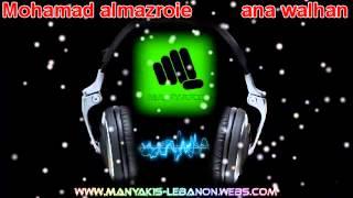 تحميل اغاني انا ولهان - محمد المزروعي (MANYAKIS LEBANON) MP3