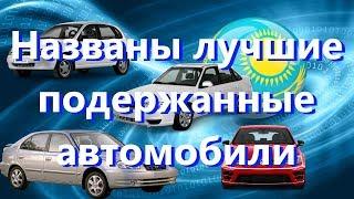 Названы лучшие подержанные автомобили в Казахстане.