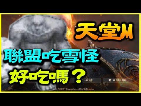 聯盟吃BOSS雪怪《好吃嗎》ft.小許