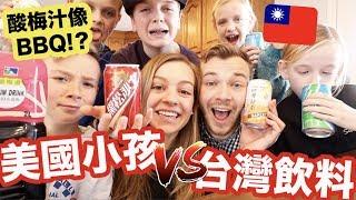 【美國小孩對台灣飲料第一印象😲 第二集!】酸梅汁、黑松沙士、舒跑、麥仔茶 | 小孩的真實反應pt.2