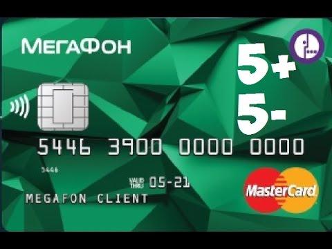 Банковская карта МЕГАФОН. 5 минусов и плюсов.