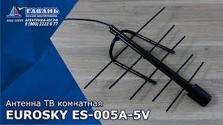 Антенна для цифрового ТВ ES-005A-5V