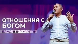 Владимир Мунтян - Отношения с Богом / Гора Моисея 2018