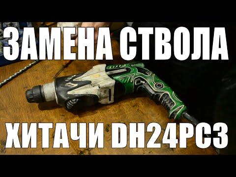 Замена ствола на перфораторе Hitachi DH24PC3