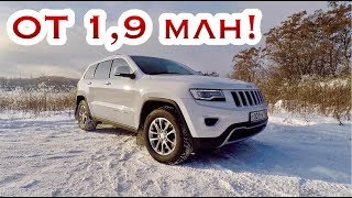 Я ОХ%ЕЛ! JEEP GRAND CHEROKEE V6 TD Limited = LC PRADO ТЕЛЕГА ДЛЯ ДЕДА!
