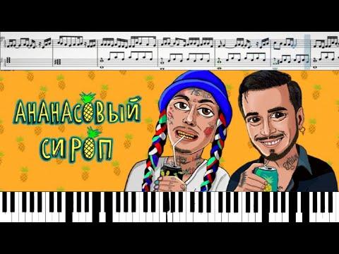 Natan & Ганвест - Ананасовый сироп (на пианино + ноты)