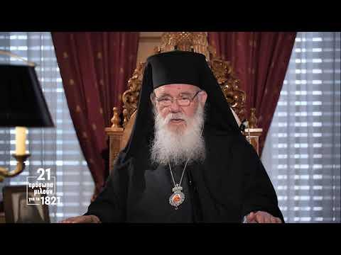 21 πρόσωπα μιλούν για το 1821: Αρχιεπίσκοπος Αθηνών και Πάσης Ελλάδας Ιερώνυμος Β'  26/03/2021   ΕΡΤ