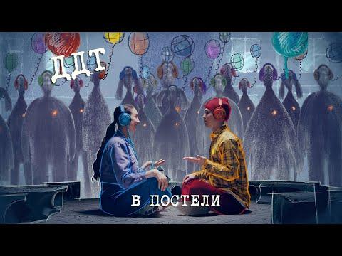ДДТ - В Постели