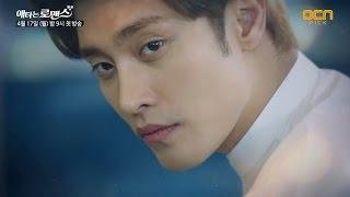 [ TRAILER #4 ] MY SECRET ROMANCE 애타는로맨스 – 성훈 SUNG HOON & Song Ji Eun Video by OCN Thank you