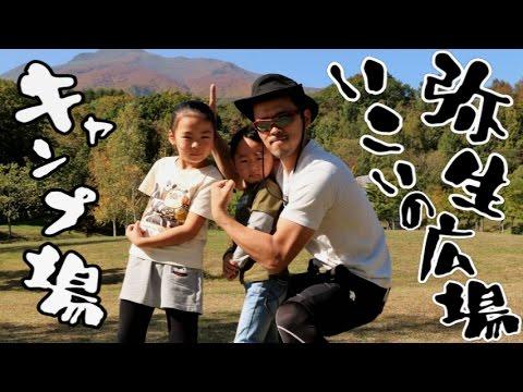 【Family Camp】弥生いこいの広場オートキャンプ場で父と子の戯れキャンプ ~1日目<前編>~ Rino&Yuuma