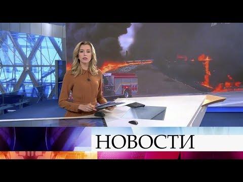 Выпуск новостей в 09:00 от 21.02.2020 видео