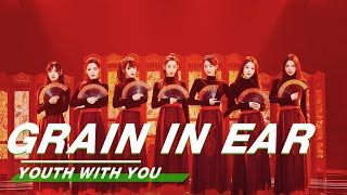 """""""Grain in Ear"""" Chinese traditional style stage《芒种》中国风来袭  第7期舞台纯享 