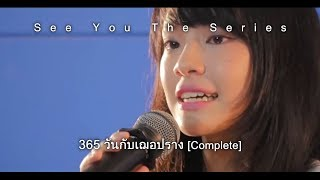 Gambar cover Cherprang BNK48 [OPV] - 365 วันกับเฌอปราง (ep.5)