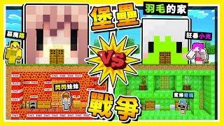 Minecraft 堡壘戰爭【用TNT炸藥弓】摧毀羽毛家 😂 !! 最後逆轉【神路決戰】超刺激 !! 全字幕