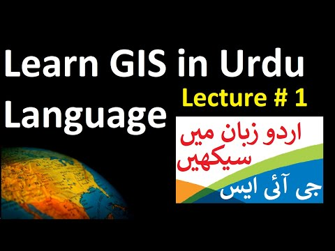 Learn GIS in Urdu Language - Lecture 1