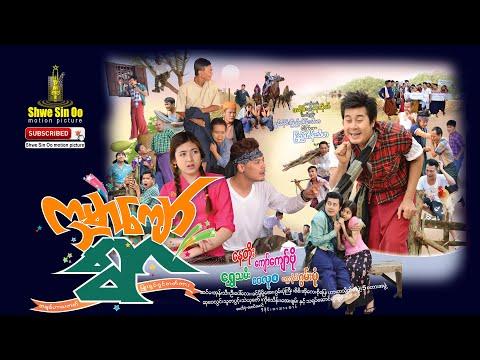 Kabar kyaw ywar