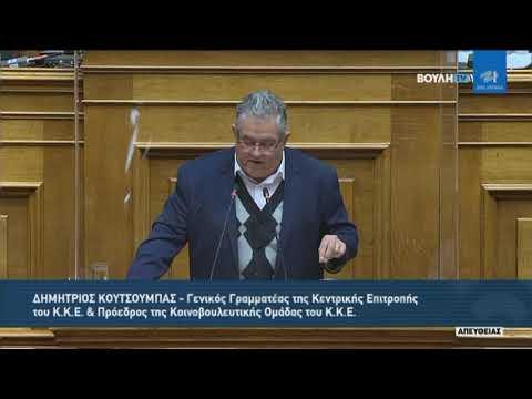 Δ.Κουτσούμπας(Γ.Γραμματέας Κ.Κ.Ε)(Έγκριση σχεδίων συμβάσεων στον τομέα της άμυνας)(14/01/2020)