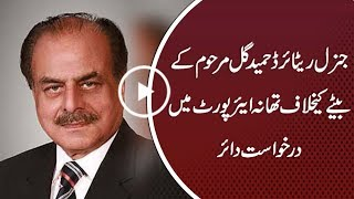 CapitalTV;Petition Filed Against Son Of Late Gen (R) Hameed Gul In Rawalpindi Police Station