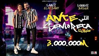 سامر المدنى وعمار باشا - كليب انتى سنيوريتا - Samer Elmedany & 3ammar Basha - Anti Senioreta تحميل MP3