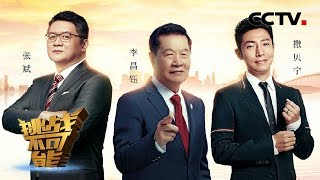 《挑战不可能》撒贝宁 李昌钰 张斌邀您共享挑战不可能新春盛典!20200125 | CCTV挑战不可能官方频道