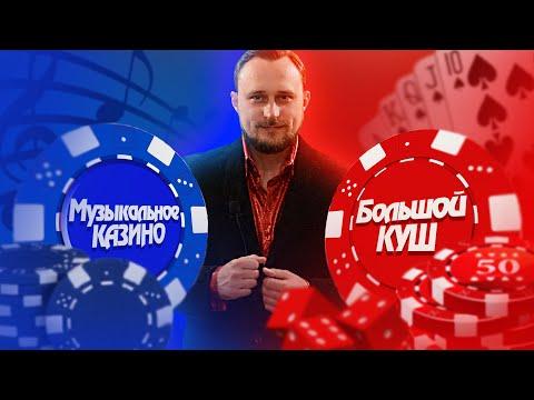 Конкурс на день рождения - Музыкальное казино