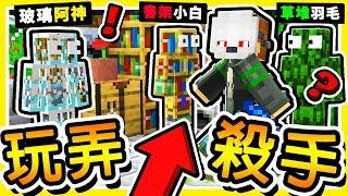 Minecraft 玩弄殺手【誰是殺手】!! 99%殺手爆笑戰術😂 !! Youtuber【秘密隱藏點】!! 全字幕