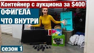 АУКЦИОН КОНТЕЙНЕРОВ. XBOX, 12 ТЕЛЕФОНОВ И НЕОЖИДАННАЯ НАХОДКА