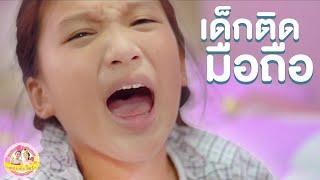 เด็กติดมือถือ เกือบตาบอด เรื่องจริงของใครบางคน Short film หนังสั้น ❤️ ตอง ติง โชว์ ❤️