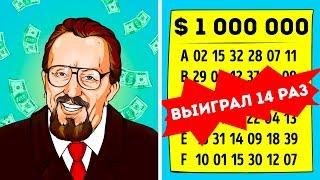 14-кратный победитель лотерей раскрыл свой секрет