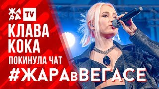 КЛАВА КОКА - Покинула чат /// ЖАРА В ВЕГАСЕ 23.02.20