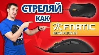 Обзор игровой мыши Fnatic Gear FLICK G1 и коврика Fnatic Gear Focus G1!