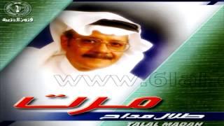 تحميل اغاني طلال مداح / ياعيون النرجس / ألبوم مرت رقم 62 MP3