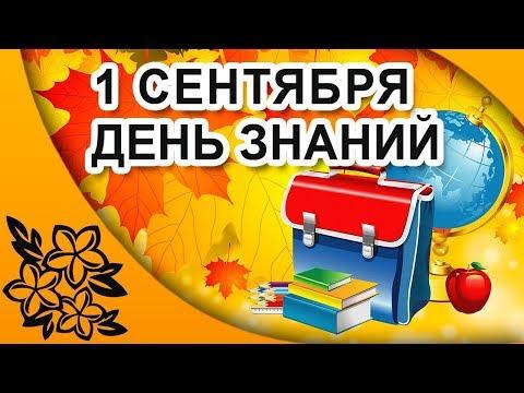 1 Сентября 2014г  СШ№1 г Славгород