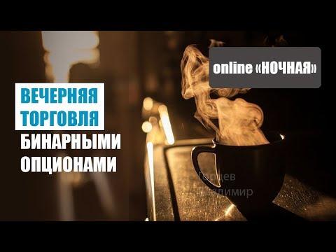 Обучающее видео по бинарным опционам