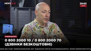 Гордон о травле доктора Комаровского