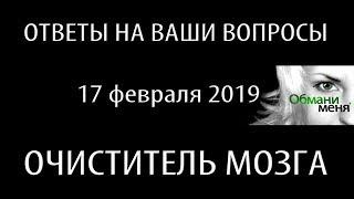 """ОМ_Как настроить Зеркало и кто """"загоняет"""" россиян в леса."""