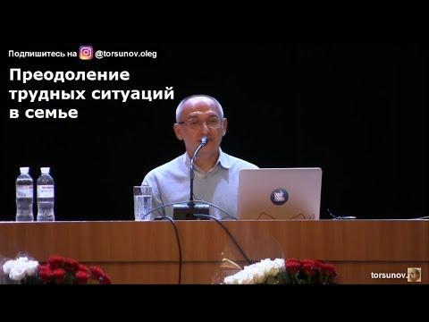 Преодоление трудных ситуаций в семье Торсунов О.Г. Киев   05.02.2019 видео