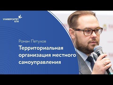 Территориальная организация местного самоуправления // Роман Петухов