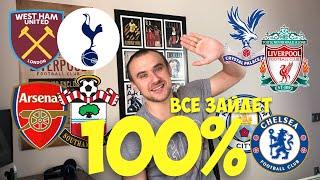 Манчестер Сити Челси Прогноз / Прогнозы на Спорт /ЗАХОДЫ 100%