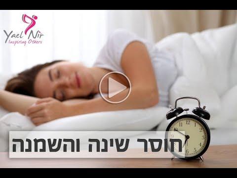 אתם לא ישנים בלילה? כיצד חוסר שינה משפיע על ההשמנה שלכם