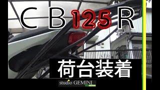 【ホンダCB125R】リアキャリア装着(ハリケーン)【HondaCB125R】