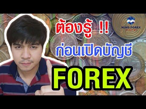 ก่อนเปิดบัญชี Forex ต้องรู้อะไรบ้าง ??