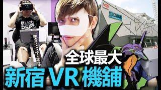 試玩全球最大VR機舖! EVA我來了! - VR ZONE SHINJUKU (Vlog)